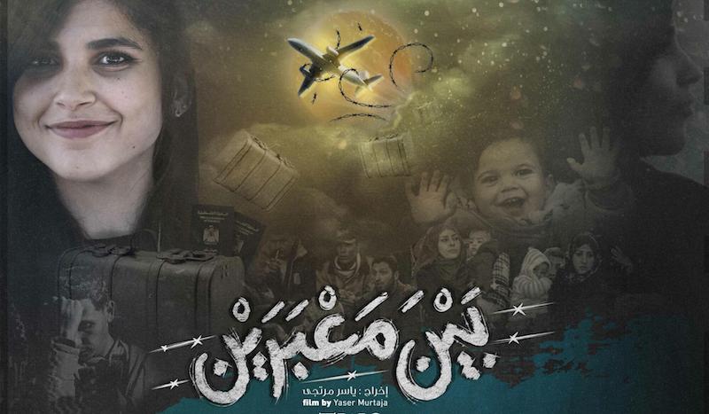 Giovedì 22 aprile 2021 – Ore 18:00 AAMOD Cineforum Palestina in collaborazione con Al Ard Doc Film Festival presenta BETWEEN TWO CROSSINGS di Yaser Murtaja